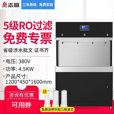 志高(CHIGO)直飲水機商用飲水機大容量直飲機工廠用車間學校社區電開水器 (4龍頭觸控)一開三溫RO五級過濾