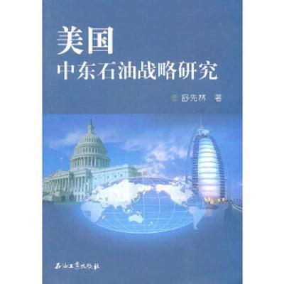 正版 美國中東石油戰略研究舒先林著石油工業出版社石油工業出版