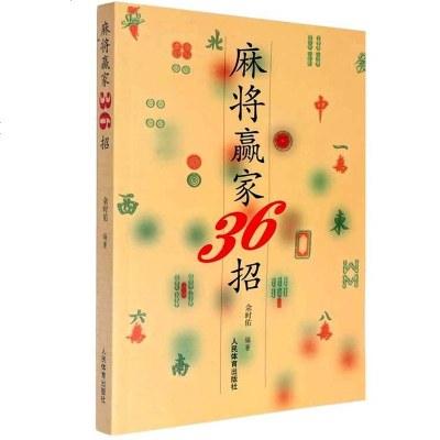 麻将赢家36招 麻将书籍36招 绝技 赢家 打麻将绝技巧 麻将麻将技巧麻将速成 棋牌经典秘籍 麻将技巧大全 麻将书籍