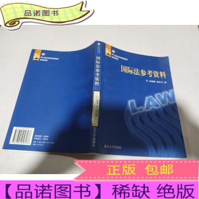 正版九成新国际法参考资料