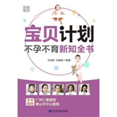 正版 宝宝计划:不孕不育新知全书 王丽君,刘海鹃 辽宁科学技术出版社 9787538166699 书籍
