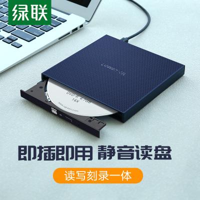 绿联外置光驱盘盒usb台式笔记本电脑移动便携通用戴尔华硕三星苹果电脑cd吸入式高速读碟取器dvd外接刻录机 usb款