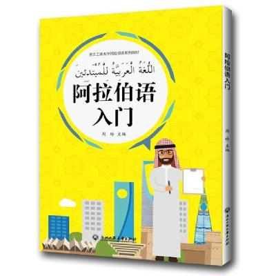 阿拉伯語入門/周玲9787517829676浙江工商大學出版社周玲