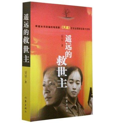 正版新書 遙遠的救世主 豆豆著熱播電視劇《天道》原著 中國現當代經典文學名著 一部傲然獨尊的小說 書籍