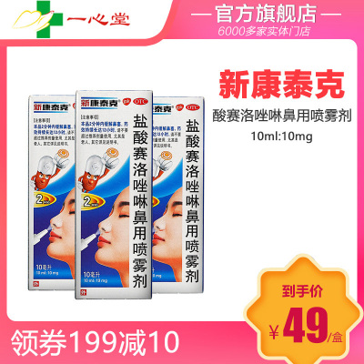 新康泰克 鹽酸賽洛唑啉鼻用噴霧劑10ml:10mg*1瓶成人款 用于鼻塞 急慢性鼻炎 鼻竇炎 過敏性鼻炎 肥厚性鼻炎等