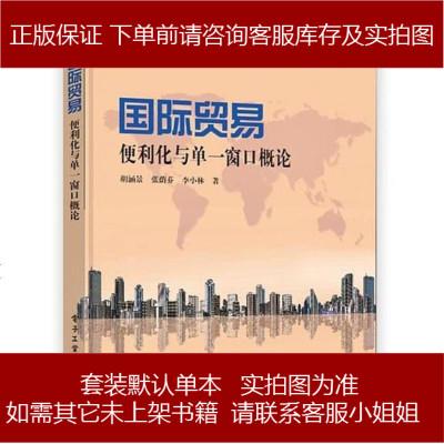 国际贸易便利化与单窗口概论 胡涵景 /张荫芬 /李小林 著 电子工业出版社 9787121258527