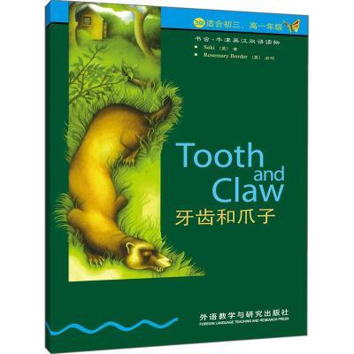 牙齒和爪子