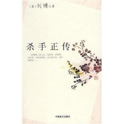 正版书籍 杀手正传 9787500226932 中国盲文出版社