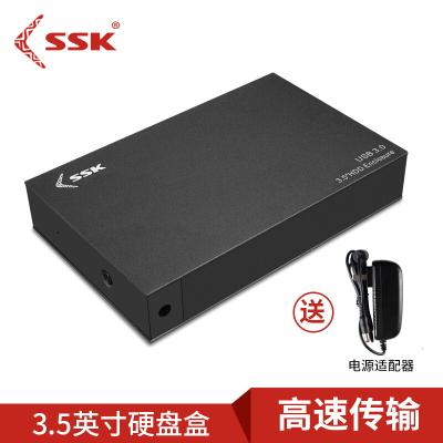 飚王(SSK)HE-G3000 3.5英寸移動硬盤盒 USB3.0 SATA串口 臺式機硬盤外置盒 黑色 高速硬盤盒