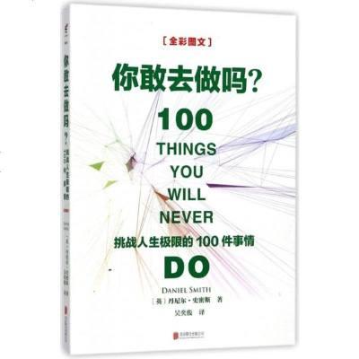 你敢去做嗎(挑戰人生極限的100件事情全彩圖文) (英)丹尼爾·史密斯 譯者:吳奕俊 北京聯合