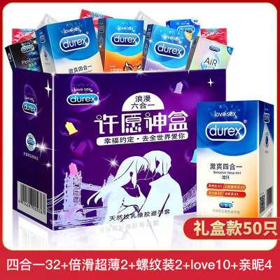 杜蕾斯Durex许愿神盒浪漫六合一避孕套50只 超薄避孕套 男女用成人计生用品 超薄情趣型阴蒂刺激超薄型中号
