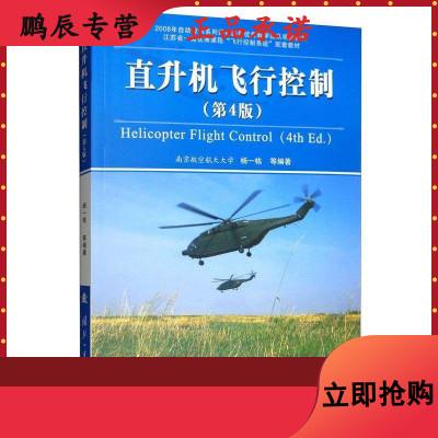 直升机飞行控制9787118118056