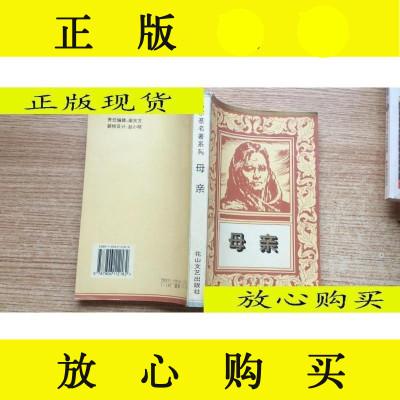 【二手9成新】高爾基名著系列:母親/高爾基花山文藝出版社 9787116527891