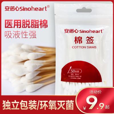 三諾(SANNUO) 安諾心醫用棉簽傷口清潔消毒一次性醫藥棉簽單頭大頭棉棒5包250支