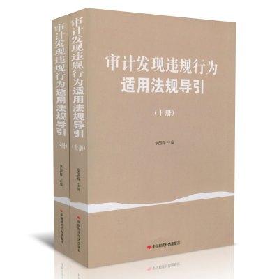 審計發現違規行為適用法規導引 (上下冊) 李國有 編 正版 假一賠十