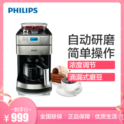 飞利浦(Philips) HD7751 家用煮咖啡机全自动 滴漏式磨豆 研磨机