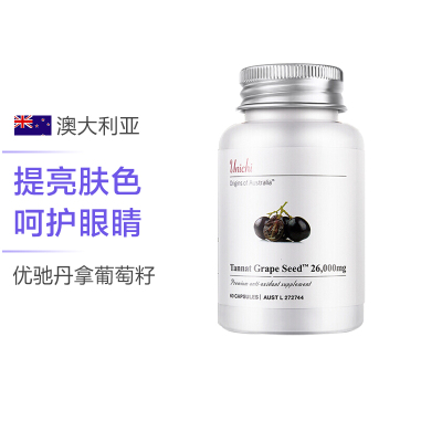 Unichi 澳源优驰 丹拿葡萄籽软胶囊 60粒/瓶 澳洲进口 100克