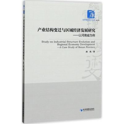 WX1產業結構變遷與區域經濟發展研究:以河南省為例