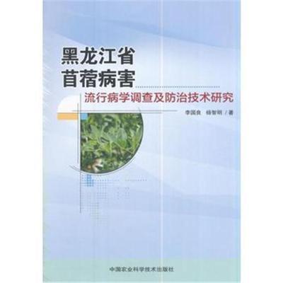 全新正版 黑龍江省苜蓿病害流行病學調查及防治技術研究