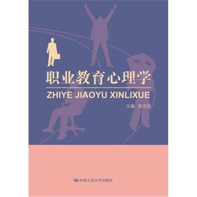 全新正版 职业教育心理学