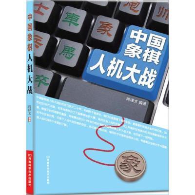 正版 中国象棋人机大战 蒋泽文 河南科学技术出版社 9787534962158 书籍