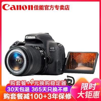 佳能(Canon) EOS 800D 入門級單反相機 18-55 IS STM防抖單鏡頭套裝 2420萬像素 禮包版