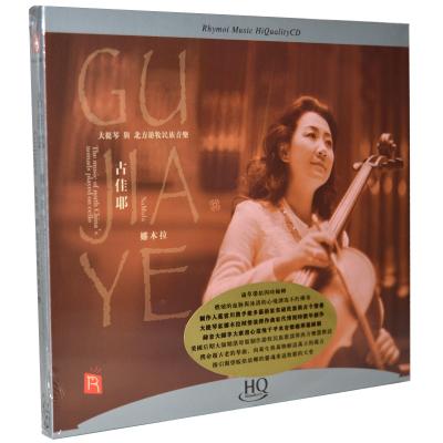 正版民族古典音乐 古佳耶娜木拉大提琴与北方游牧民族音乐HQCD