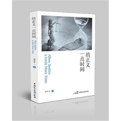 正版書籍 給正義一點時間 9787516218174 中國民主法制出版社