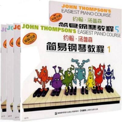 約翰.湯普森簡易鋼琴教程1-5冊雙色版兒童鋼琴書籍