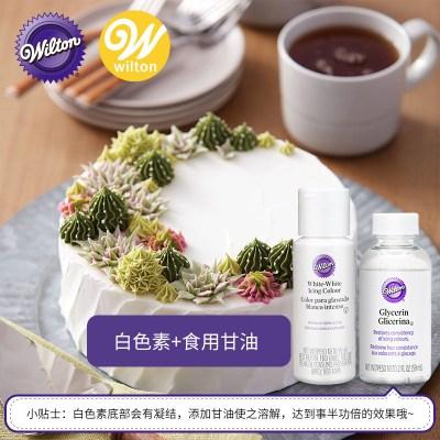 wilton美國進口惠爾通甘油+白色色素 食品保濕劑翻糖防粘色素原料