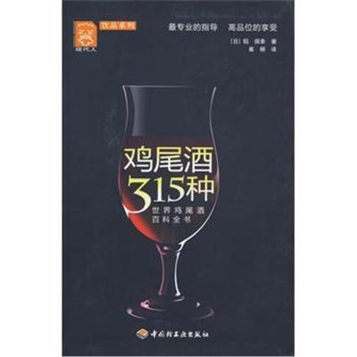 正版書籍 雞尾酒315種-現代人 飲品系列 9787501969937 中國輕工業出版社