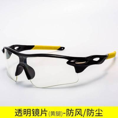 骑电动摩托车眼镜防风镜男女骑行挡风沙日夜两用夜视骑车专用眼镜