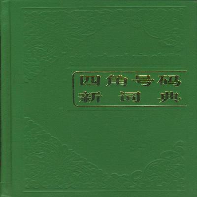 正版四角号码新词典 商务印书馆 商务印书馆商务印书馆本社 编