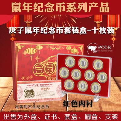 东吴收藏 2020年 生肖鼠年纪念币 钱币包装 十枚红底套装盒 (不含钱币)