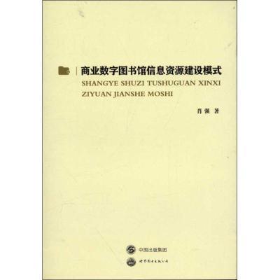 商業數字圖書館信息資源建設模式9787510041976世界圖書出版公司肖強