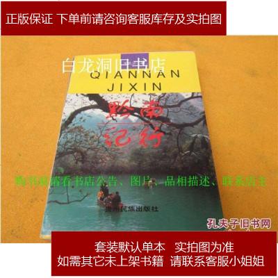 【二手旧书9成新】黔南纪行9787541206061