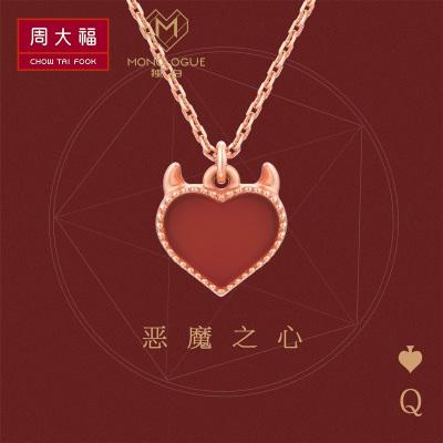 周大福MONOLOGUE独白恶魔之心18K金玉石项链MA多款可选MA1333