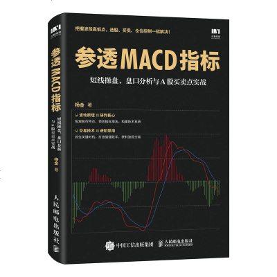 0808参透MACD指标 短线操盘 盘口分析与A股买卖点实战