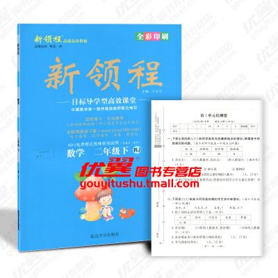 2020春 新領程叢書 新領程小學數學2年級下 RJ人教版二年級數學下冊新領程 附帶測試卷