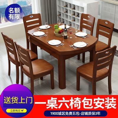 【送貨免費安裝】實木餐桌椅組合折疊可伸縮兩用吃飯桌子現代簡約家用餐桌小戶型歐式中式家用不帶抽屜飯桌