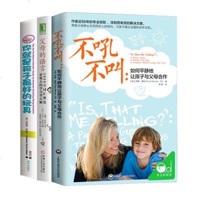 正版   樊登推荐育儿书籍父母必读 全3册 父母的语言+你就是孩子 好的玩具+不吼不叫如何平静地让孩子与父母合作
