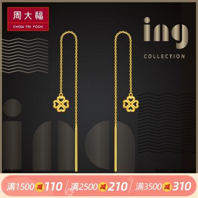 周大福珠宝首饰ing系列幸福四叶金耳钉耳线计价(工费:48)F210579