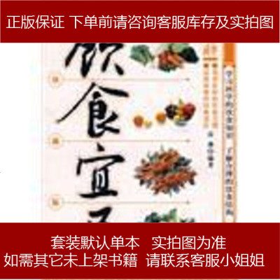 饮食宜忌 张书军主编 中医古籍 9787801744739