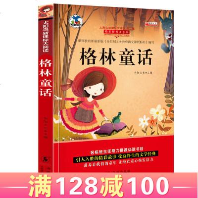 彩圖注音版兒童文學格林童話 小學新課標量課外閱讀書籍 暑期閱讀 經典童話故事書