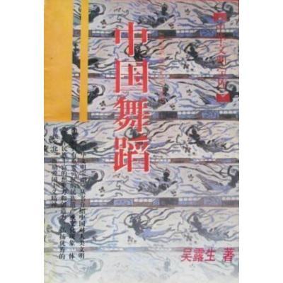 【二手9成新】中國舞蹈 吳露生著 上海古籍出版社