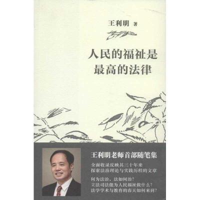 正版 人民的福祉是*高的法律 王利明 北京大学出版社 9787301221846 书籍