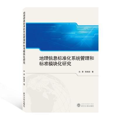 地理信息標準化系統管理和標準模塊化研究白易//陳瑞波9787307210622