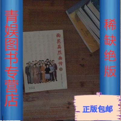 【正版九成新】《雨花英烈画传》共三册