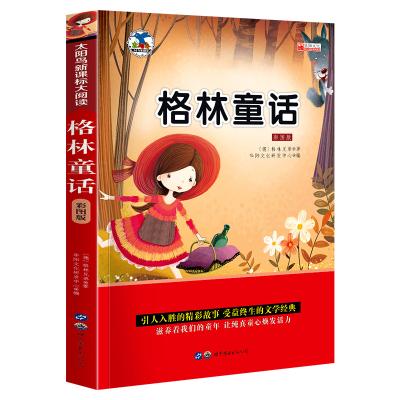 注音版格林童話一年級課外書老師推薦二三年級必讀T兒童書籍6-7-8-9-12周歲小學生課外閱讀書籍I