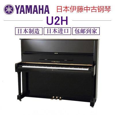 【二手A+】雅馬哈鋼琴 YAMAHA U2H 19 U2H1972-1980年300萬號 帶YAMAHA原廠自動演奏系統